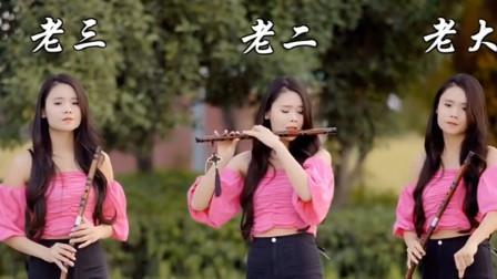 3姐妹横笛合奏《一壶老酒》,曲美人美,好听醉了!