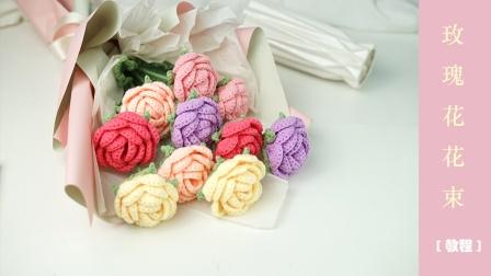 【A219集】菲菲姐家-钩针编织花朵-玫瑰花花束