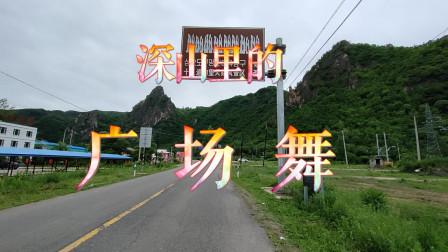长白县十四道沟:深山里的广场舞