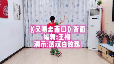 武汉白玫瑰广场舞《又唱走西口》背面完整版,好看的秧歌舞,一起来跳吧