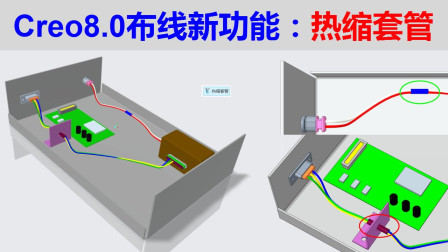 Creo8.0新功能视频教程:布线设计中增强的热缩套管命令