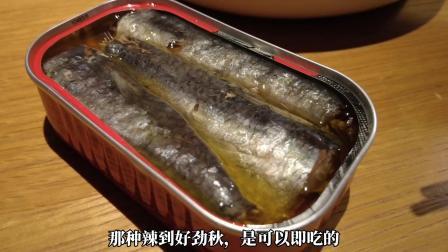澳门厨房佬游广州,宵夜吃个澳门辣鱼一丁面,葡式辣鱼公仔面