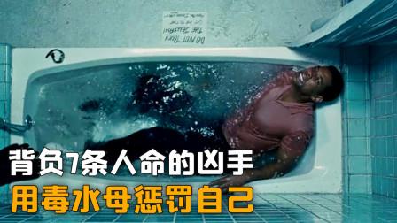 背负7条人命的凶手,为了赎罪,跳进满是毒水母的浴缸中,惊悚片