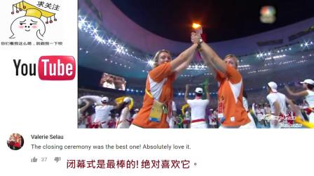 老外看中国:老外回顾2008北京奥运会闭幕式,老外表示这是印象最深刻的闭幕式