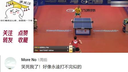 老外看中国:乒乓球载入史册的一球,攻防长达95秒