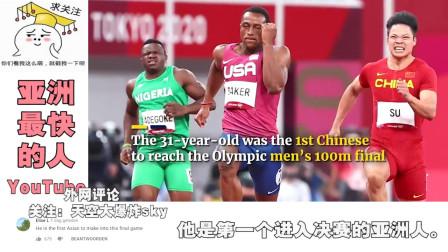 老外看中国:苏炳添已证明亚洲人可以跑得跟西方人和黑人一样快!