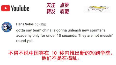 老外看中国:老外热议奥运男子4X100米决赛,中国最后一棒失误了,很可惜