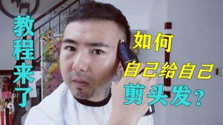 如何自己给自己剪头发,教程来了