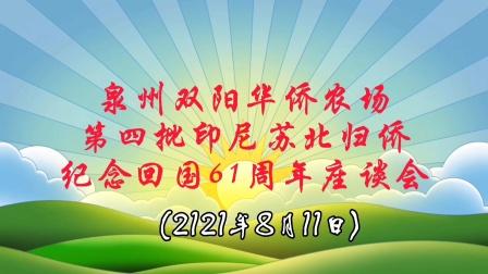 洪木龙:泉州双阳华侨农场,第四批印尼苏北省归侨,纪念回国61周年座谈会