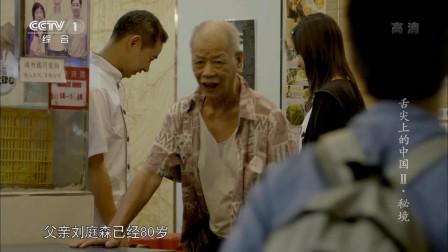 舌尖上的中国:一碗云吞面卖了六十年,这是什么样的美味啊