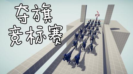 全面战争模拟器:夺旗锦标赛,当强力兵种遇上25只迅猛龙!