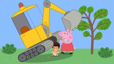 小猪佩奇抬起挖掘机救出汪汪队立大功小莱德