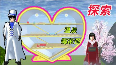 樱花校园模拟器:探索爱心屋和木屋的温泉