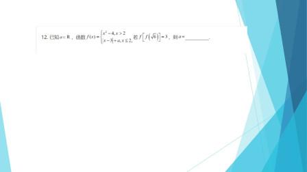 2021年浙江高考第12题