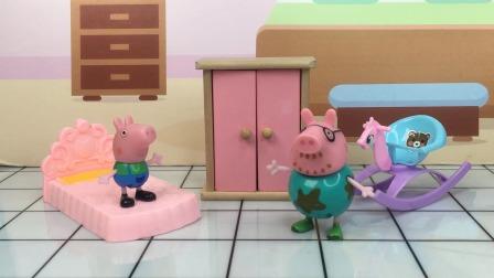 少儿玩具:猪爸爸没把乔治哄睡着