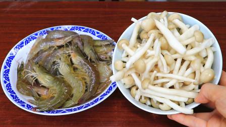 1碗蘑菇,20元大虾,只需锅里一扔,好吃到碗底吃光,营养解馋