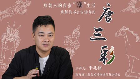 第九节:如何在长安城找乐子