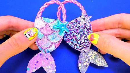 DIY手作,芭比娃娃的迷你人鱼挎包,宝宝的趣味手工