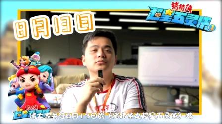 猪猪侠之超星五灵侠定档8月13日