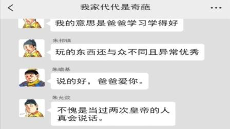 明朝一家人(群聊版):奇葩朱厚照什么都会,除了做皇帝!