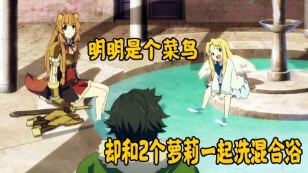 少年明明是个菜鸟玩家,却有2个萝莉陪他混合浴【热剧快看】