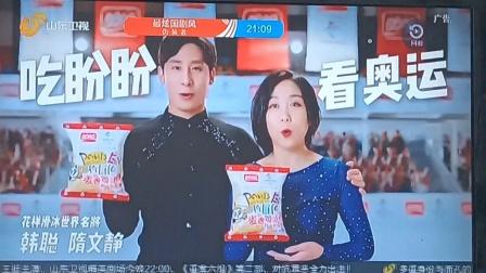盼盼麦香鸡味块(山东卫视)