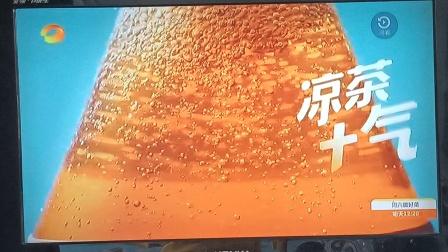 和其正气泡凉茶(湖南卫视)