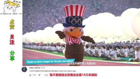老外看中国:老外表示北京给奥运开幕式制定了标准