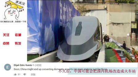 老外看中国:中国最新620kMh的磁悬浮列车引起外国网友热烈讨论