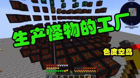 【色度空岛】怪物工厂高难度空岛14