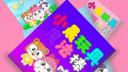 《小晨玩具乐园》乐乐制作晨可家族贺卡~😍😍动手制作一个精美的绘画贺卡送给朋友们吧!