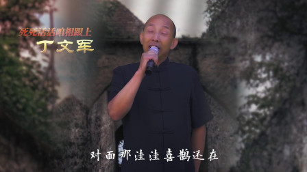 陕北新民歌《死死活活咱相跟上》演唱:丁文军