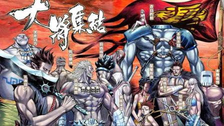 """武庚纪:冥族的中坚力量""""冥族十三大将"""",实力排行该如何划分!"""