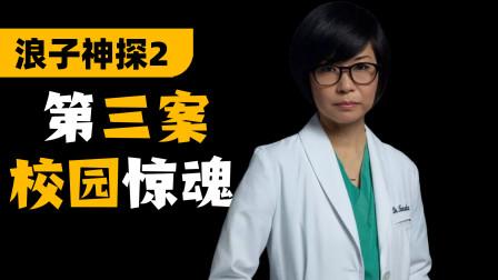 《浪子神探2》第03期解说:揭露贵族学校的阴暗面!