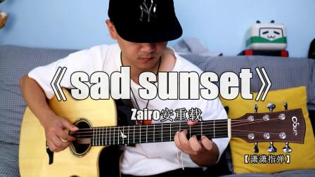 【潇潇指弹】Zairo安重载《sad sunset》【超级乐队】