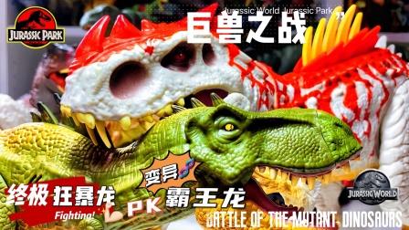终极狂暴龙大战变异霸王龙!侏罗纪世界恐龙迅猛龙奥特曼蜘蛛侠!