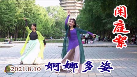 玲珑广场舞,今天小红和丁香首次试跳新舞《闲庭絮》