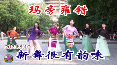 玲珑广场舞《玛旁雍错》,新舞,梦璇领舞试跳,后面的跟跳