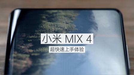 小米 MIX 4 魏布斯超极速上手体验:我要奔向我心里的远方