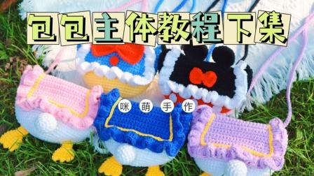 第69集【咪萌手作】白雪公主星黛露米奇唐老鸭屁屁编织包包主体教程下集