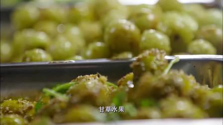 老广的味道:这些水果经过加工后,就成了好看又好吃的甘草水谷