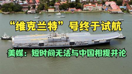 """""""维克兰特""""号终于试航,美媒:短时间根本无法与中国相提并论"""
