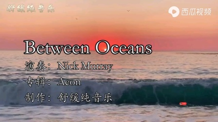 NickMurray《BetweenOceans海洋之间》纯净唯美,最强背景音乐