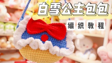 第70集【咪萌手作】白雪公主包包配件部分纯手工毛线编织钩针教程
