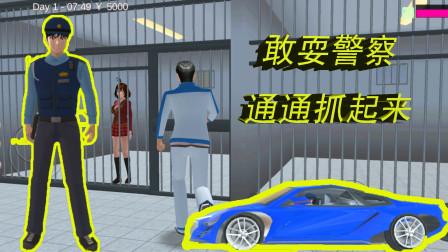 樱花校园模拟器:警察接到电话以为发生案件,没想到是骗人