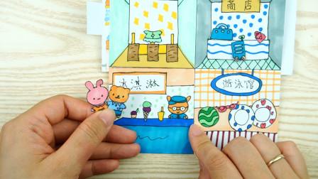 儿童创意手工书,制作小兔子和小熊的小超市、游泳馆和冰淇淋店