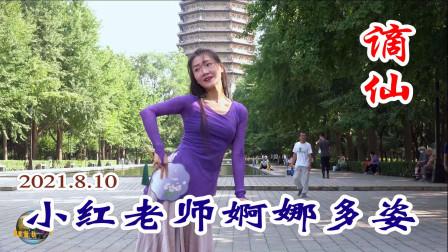 玲珑广场舞,今天小红首次试跳新舞《谪仙》,千娇百媚,婀娜多姿