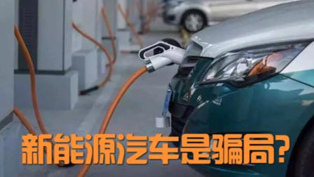 """为什么说新能源汽车是""""骗局"""",买了就后悔?听老司机的分析"""