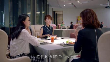 欢乐颂:樊胜美相亲,请闺蜜压阵