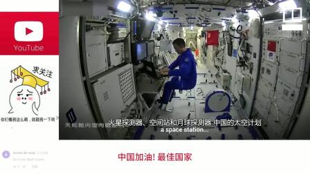 老外看中国:国外热议中国空间站,印度网友:太空没有干净的恒河水